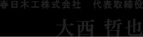 春日木工株式会社 代表取締役 大西 哲也
